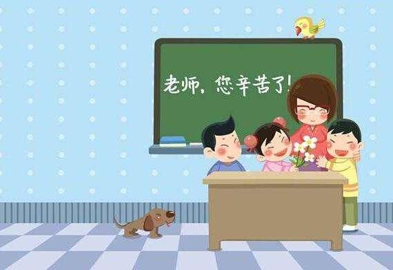 关于老师的名言