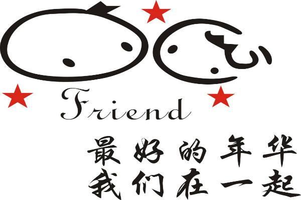 有关友谊的名言