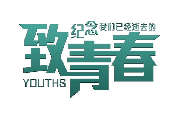 关于青春的名言