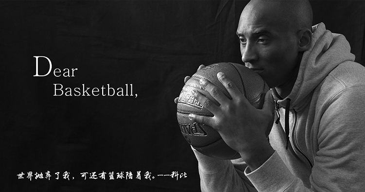 篮球励志名言