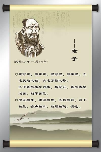 中国名人名言