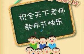 教师节名言
