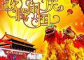 2015国庆节祝福短信集锦